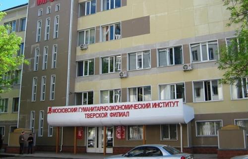 Московский Гуманитарно-Экономический Институт Тверской филиал