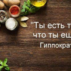 Чего не следует есть