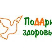 Благотворительная программа «Подари Здоровье»
